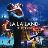 【合法】映画「ラ・ラ・ランド」を無料で見る方法をご紹介!夢追い人達のロマンティックミュージカルを思いっきり楽しもう!