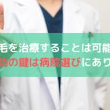 AGA治療を始める前にご確認を!病院選びで失敗しない為の情報まとめ