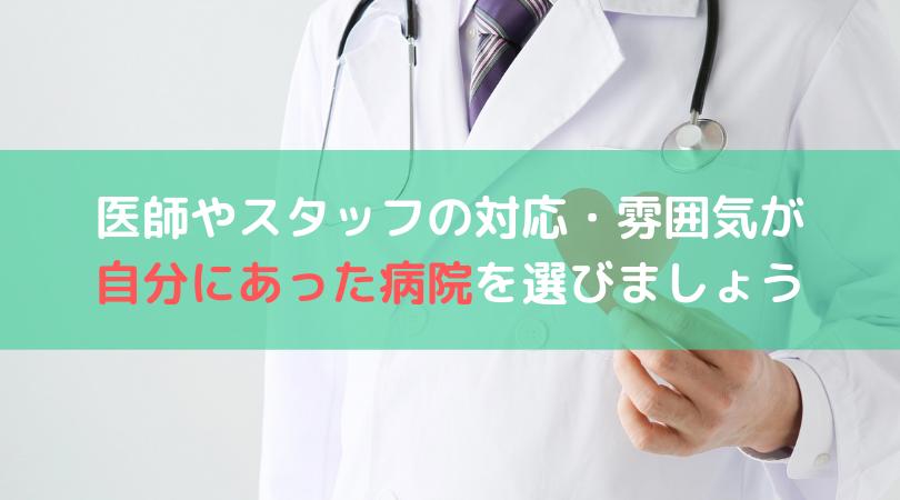 医師やスタッフの対応・雰囲気が自分に合ったAGA病院