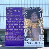 クリムト展2019を鑑賞すべく豊田市美術館に行ってきました。感想:女好きなんだなぁ…なんかすごい…俺って一体…。