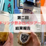 第二回タピオカドリンク飲み比べツアー2019in大須の結果報告【1日で五杯飲みました】