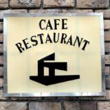 岡崎の喫茶店「丘」に行ってきました!僕はこういうお店を応援したい!