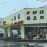 高浜【八百甚】のフルーツサンドを買う前に読んで欲しい!おすすめの味は?待ち時間はどれくらい?実際に行ってみた件