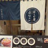 大須のハンバーグ専門店「ばーぐ屋ぶりこ」でランチしてきたよ!バーグも野菜もとん汁もご飯も美味しかった!