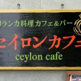 【セイロンカフェ】名古屋市・大須でスリランカ料理が食べられるお店でスリランカカレーを食べてきた!