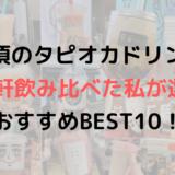 大須のタピオカドリンク【25軒飲み比べた私が選ぶ】おすすめBEST10!友人に僕はこのお店を教える!