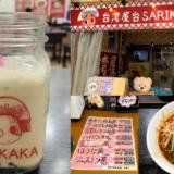 大須公園近くにある台湾屋台SARIKAKA(サリカカ)の台湾タピオカミルクティーがめちゃ美味しいことを伝えたい!