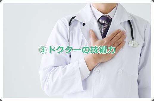 ドクターの技術力