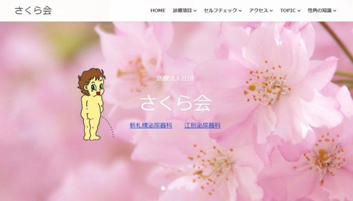新札幌泌尿器科