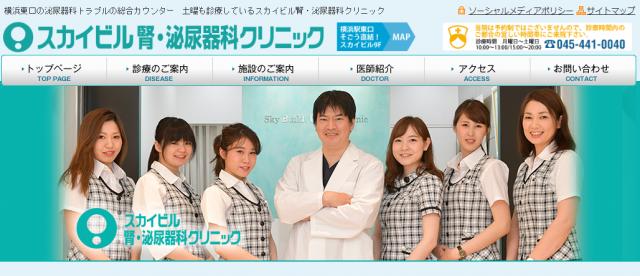 スカイビル賢・泌尿器科クリニック