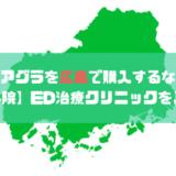 バイアグラを広島で購入するなら?販売店?いいえ、クリニックで正規品を処方してもらいましょう!