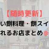 【随時更新】おいしい餅料理・餅スイーツが食べられる愛知県のお店まとめ