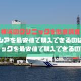プロペシアを横浜で最安値で購入できる病院はどこ?ジェネリックを安く処方してくれるクリニックもご紹介!