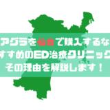 仙台でバイアグラを購入するなら?おすすめのED治療クリニックとその理由を解説します!