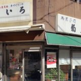 菊屋(名古屋)のういろが絶品過ぎる!「ういろうって美味しいか?」という人にも食べてみてほしい逸品です!