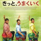インド映画「きっと、うまくいく」のネタバレなしの感想。とにかく衝撃の良作!マジでおすすめです!
