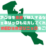 バイアグラを京都で購入するならどこがおすすめ?ジェネリックを安く処方してくれるED治療クリニックをご紹介!