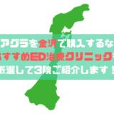 バイアグラを石川県金沢市で購入するなら?おすすめのED治療クリニックを厳選して3院ご紹介します!
