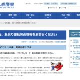岡山県あおり110番鬼退治ボックスの公式サイトはどこ?URLは?→分かりづらいのでご紹介します!