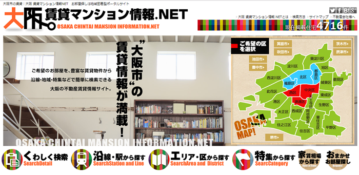 大阪賃貸マンション情報NET