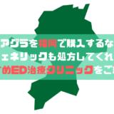 バイアグラを福岡で購入するなら?販売店?薬局?ジェネリックも処方してくれるおすすめクリニックをご紹介!