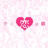 無料で『ヲタクに恋は難しい』のアニメを一気見&漫画も読む!実写映画のキャストもご紹介!