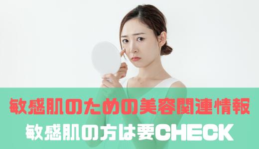 「敏感肌のための美容関連情報」一覧:敏感肌の方は要CHECK!!