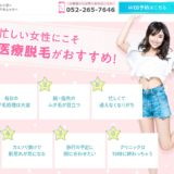 HAAB BEAUTY CLINIC 名古屋院