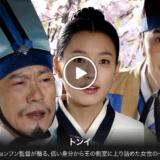 【ネタバレあり】「トンイ」は韓国時代劇ドラマ初心者に入門編としてぜひ見てほしい名作!女同士のドロドロ劇にハマります!