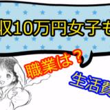 月収10万円女子もち