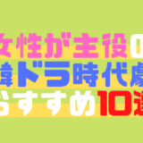 【女性が主役の韓ドラ時代劇おすすめ10選】ドロドロ劇や女性の魅力がつまった作品を厳選しました!