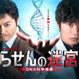 ドラマ「らせんの迷宮~DNA科学捜査~」第1話のあらすじ&登場人物のキャラクター・キャストをご紹介!
