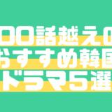 100話越えのおすすめ韓国ドラマ5選!見たらハマる愛憎・復讐劇やパワーがもらえる社会風刺ドラマをご紹介♪