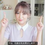 【会社員J】Aちゃん愛用化粧品ポイントメイク編!日本で購入可能なコスメ全5種17商品まとめ!