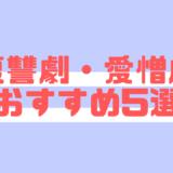 【韓国ドラマ】不運な男たちの鬼気迫る復讐劇・愛憎劇おすすめ5選