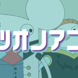 『はじめまして松尾です』とは一体何者なのか?異端すぎるアニメは深く考えたら負けだ