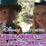 ディズニー・ネイボールとは?グリーティング動画で英語も学べる!アリスやクルエラと話そう