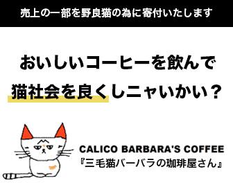 三毛猫バーバラの珈琲屋さん